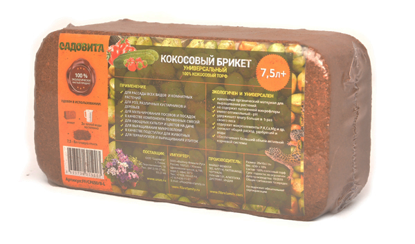 Coco Peat Briquette Packed